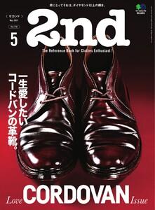 2nd 2021年5月号 Vol.170