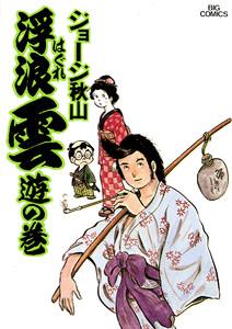 浮浪雲(はぐれぐも) (1) 電子書籍版