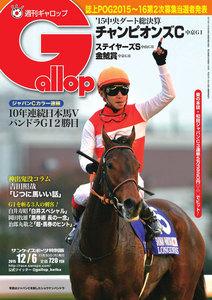 週刊Gallop(ギャロップ) 2015/12/06