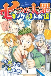 表紙『七つの大罪 キングのまんが道』 - 漫画