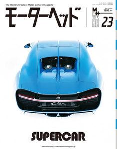 モーターヘッド Vol.23