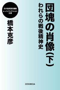 団塊の肖像 (下) われらの戦後精神史
