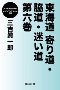 東海道寄り道・脇道・迷い道 第6巻