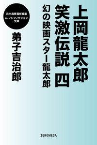 上岡龍太郎笑激伝説 四 幻の映画スター龍太郎