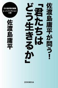佐渡島庸平が問う!「君たちはどう生きるか」