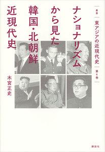 叢書「東アジアの近現代史」