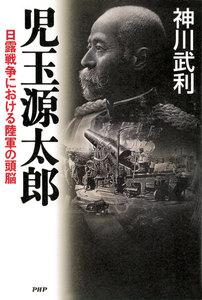 児玉源太郎 日露戦争における陸軍の頭脳 電子書籍版