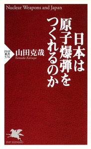 日本は原子爆弾をつくれるのか 電子書籍版