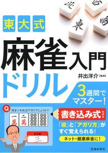東大式 麻雀入門ドリル(池田書店) 電子書籍版