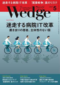 Wedge 2018年5月号