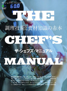 エイ出版社の実用ムック THE CHEF'S MANUAL ザ・シェフズ・マニュアル