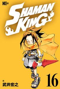 SHAMAN KING ~シャーマンキング~ KC完結版 16巻