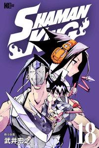 SHAMAN KING ~シャーマンキング~ KC完結版 18巻