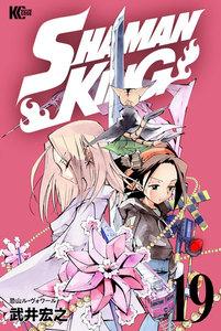 SHAMAN KING ~シャーマンキング~ KC完結版 19巻