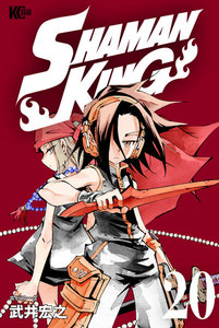 SHAMAN KING ~シャーマンキング~ KC完結版 20巻