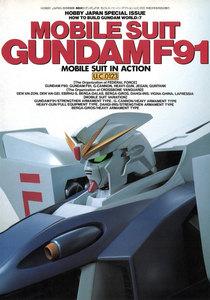 機動戦士ガンダムF91 モビルスーツ・イン・アクション U.C.0123 電子書籍版
