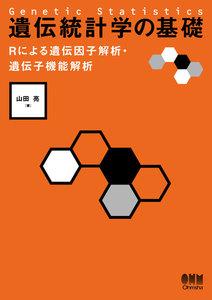 遺伝統計学の基礎 Rによる遺伝因子解析・遺伝子機能解析 電子書籍版