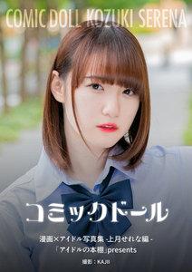 コミックドール-漫画×アイドル写真集-  上月せれな編   「アイドルの本棚」presents
