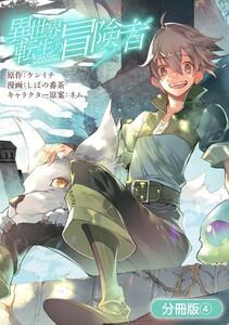 異世界転生の冒険者【分冊版】 第3話