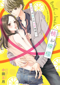 桃と檸檬 ~年下の彼との恋愛事情~【電子限定特典ペーパー付き】