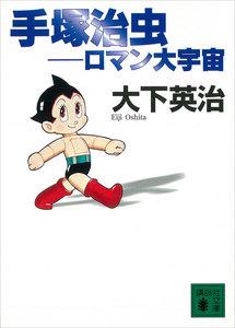 手塚治虫―ロマン大宇宙 電子書籍版