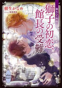龍&Dr.外伝 獅子の初恋、館長の受難 電子書籍特典付き 電子書籍版
