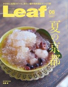 Leaf(リーフ) 2019年8月号