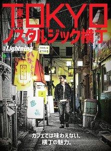 別冊Lightningシリーズ Vol.209 TOKYOノスタルジック横丁