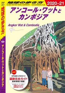 地球の歩き方 アンコール・ワットとカンボジア