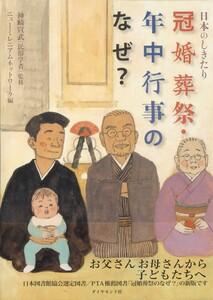 日本のしきたり 冠婚葬祭・年中行事のなぜ?