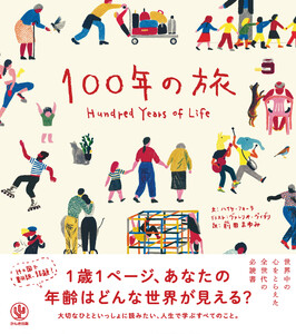 100年の旅