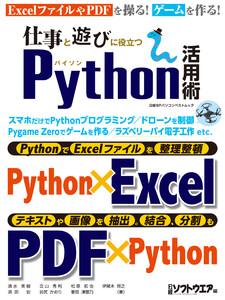 仕事と遊びに役立つPython活用術 電子書籍版