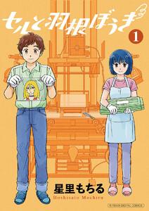 セルと羽根ぼうき モバMAN DIGITAL COMICS (1) 電子書籍版