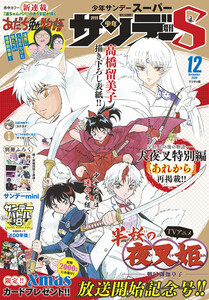 少年サンデーS(スーパー) 2020年12/1号(2020年10月24日発売) 電子書籍版