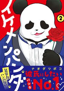 イケメンパンダ (2) 電子書籍版