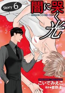闇に哭く光 Undercover Cop【単話】 (6) 電子書籍版