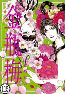 まんがグリム童話 金瓶梅(分冊版) 【第115話】