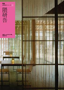 NA建築家シリーズ 02 隈研吾
