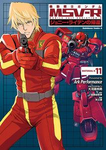 機動戦士ガンダム MSV-R ジョニー・ライデンの帰還 (11~15巻セット)