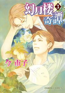 幻月楼奇譚 3巻