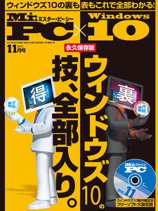 Mr.PC (ミスターピーシー) 2015年 11月号