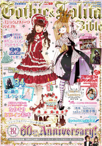 Gothic&Lolita Bible  vol.60