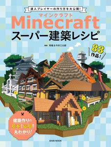 玄光社MOOK Minecraft(マインクラフト)スーパー建築レシピ