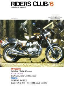 RIDERS CLUB 1980年6月号 No.24