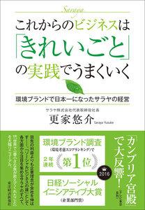 これからのビジネスは「きれいごと」の実践でうまくいく ―環境ブランドで日本一になったサラヤの経営