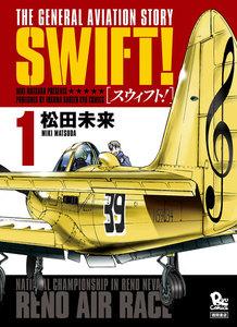 SWIFT! 1巻