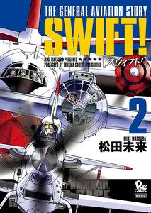 SWIFT! 2巻