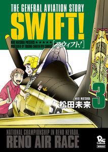 SWIFT! 3巻