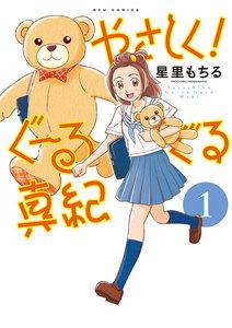 やさしく!ぐーるぐる真紀 (1) 電子書籍版