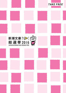 新潮文庫nex総選挙 2016